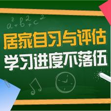 Revision Bottom 04 - 居家自习与评估,学业进度不落伍