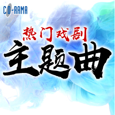 CD Bottom 33 - Drama Mandarin -blue bground