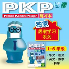Revision Bottom 09 -  PKP Praktis Kendiri Pelajar 练习本