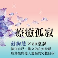Chinese Bottom 43 - 每天演好一個情緒穩定的大人