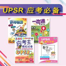 Revision Bottom 03 - UPSR 应考必备