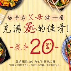 Chinese Bottom 03 促销