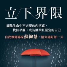Chinese Bottom 49 - 好樣人生